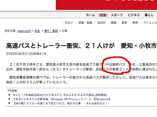 damedame asahi.com news